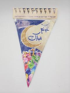 Eid Decorating Banner