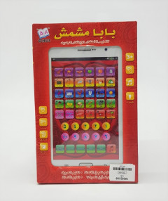 Arabic Language Learning Pad Toy Holy AL-Quran & Daily Duaas Musical Machine ,Muslim Islam Kids Educational Toys Tablet Computer