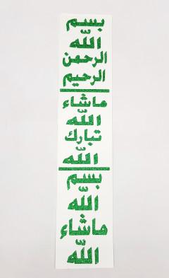 Sticker Cutting Sticker Arabic Calligraphy